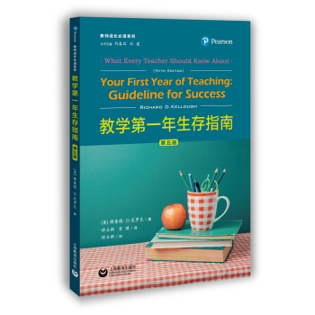 教学第一年生存指南(第五版)