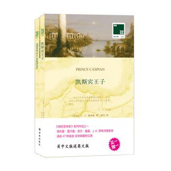 双语译林·壹力文库:凯斯宾王子
