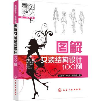 图解女装结构设计100例