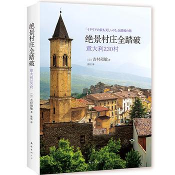 绝景村庄全踏破:意大利230村