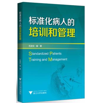 标准化病人的培训和管理