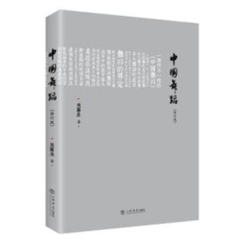 中国舞蹈(修订版)
