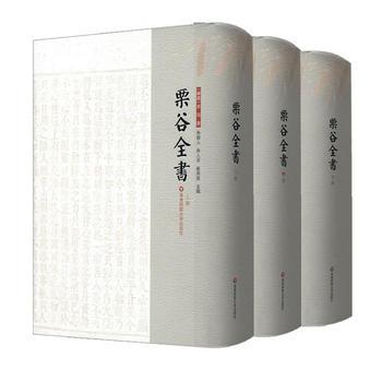 栗谷全书(套装共3册)