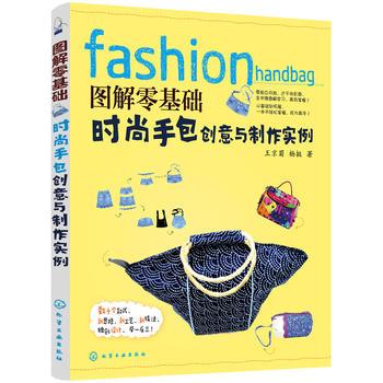 图解零基础:时尚手包创意与制作实例