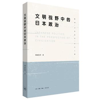 文明视野中的日本政治