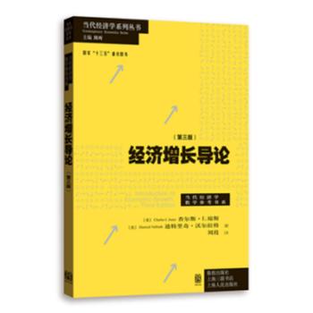经济增长导论(第3版)