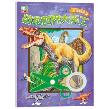 恐龙世界大手工:恐龙档案馆