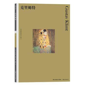克里姆特 (彩色艺术经典图书馆·01)