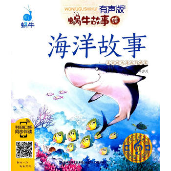 海洋故事(有声版)