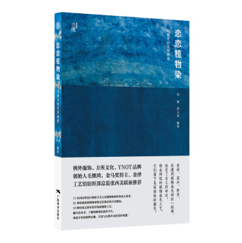 恋恋植物染(精装)
