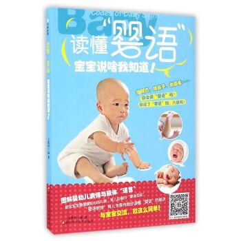 """读懂""""婴语"""":宝宝说啥我知道!"""