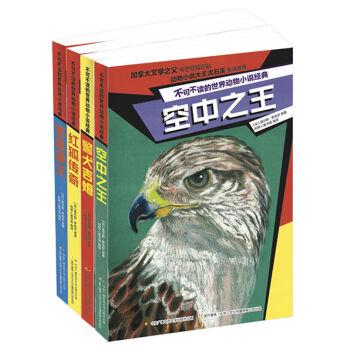 不可不读的世界动物小说经典(套装4册)