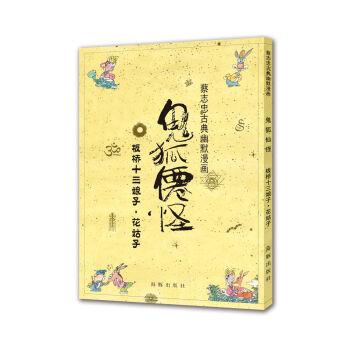蔡志忠古典幽默漫画 鬼狐仙怪 板桥十三娘子·花姑子