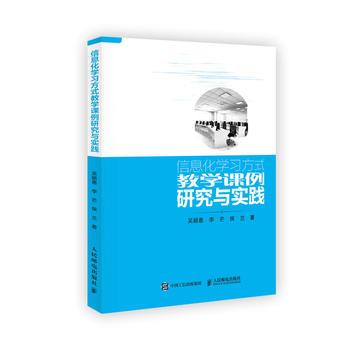 信息化学习方式教学课例研究与实践