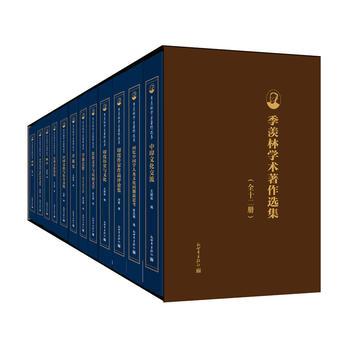 季羡林学术著作选集(精全十二册)