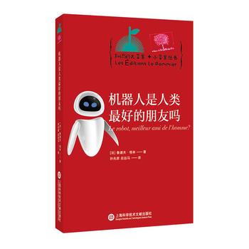 知识的大苹果+小苹果丛书:机器人是人类最好的朋友吗