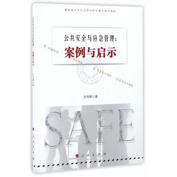公共安全与应急管理:案例与启示