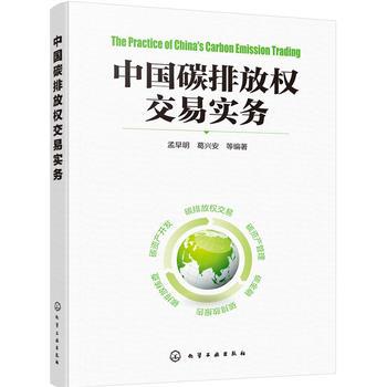 中国碳排放权交易实务