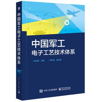 中国军工电子工艺技术体系
