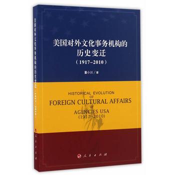 美国对外文化事务机构的历史变迁(1917—2010)