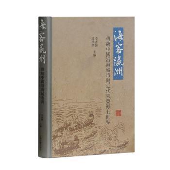 海客瀛洲:传统中国沿海城市与近代东亚海上世界