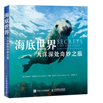 海底世界 大洋深处奇妙之旅