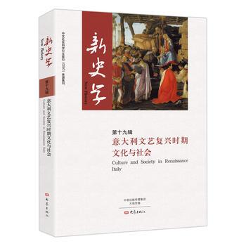 意大利文艺复兴时期文化与社会/新史学第十九辑