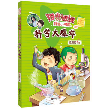 阳光姐姐科普小书房——科学大爆炸