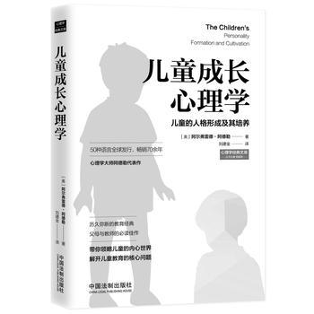 儿童成长心理学:儿童的人格形成及其培养