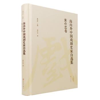 海内外中国戏剧史家自选集:黄仕忠卷