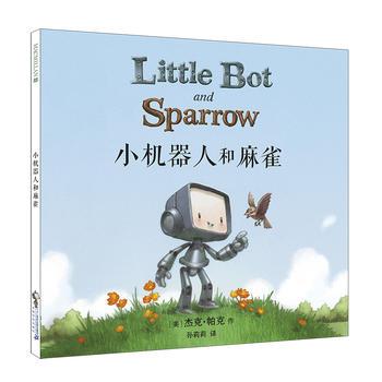 小机器人和麻雀