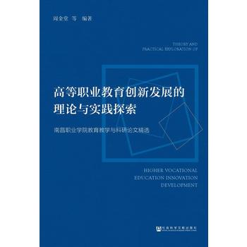 高等职业教育创新发展的理论与实践探索