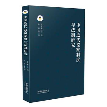 中国近代监察制度与法制研究