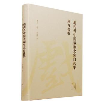 海内外中国戏剧史家自选集:周育德卷
