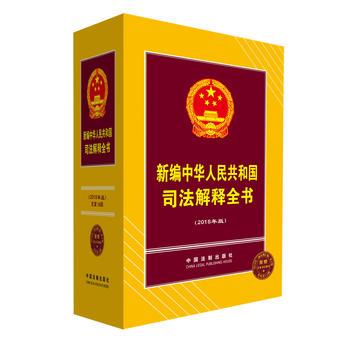 新编中华人民共和国司法解释全书(2018年版)