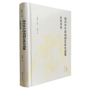 海内外中国戏剧史家自选集::杜桂萍卷