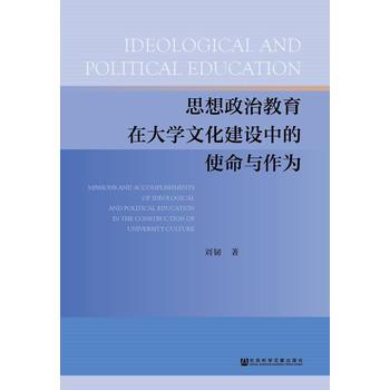 思想政治教育在大学文化建设中的使命与作为