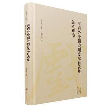 海内外中国戏剧史家自选集:郭英德卷