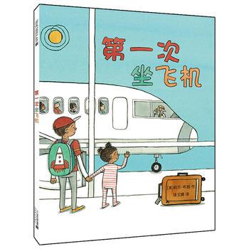 第一次坐飞机