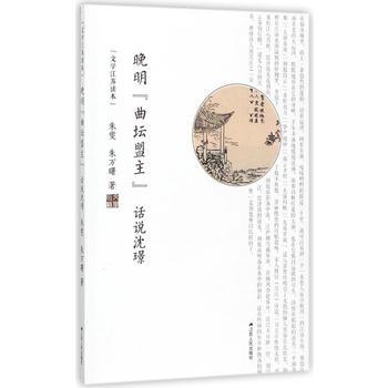"""晚明""""曲坛盟主"""":话说沈璟"""