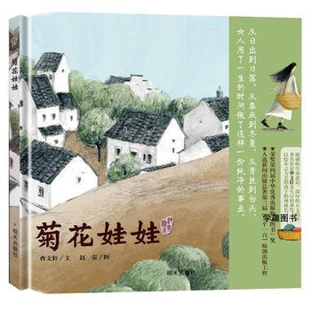 曹文轩纯美绘本·菊花娃娃