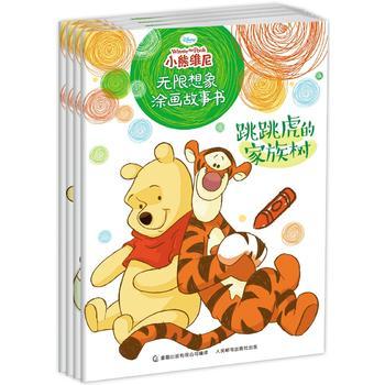 小熊维尼无限想象涂画故事书(套装共4册)