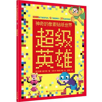 神奇的像素贴纸世界 超级英雄(全彩)