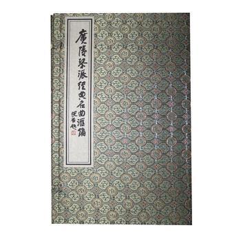 广陵琴派经典名曲汇编(一函四册)