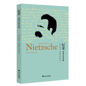 尼采:生命之为文学