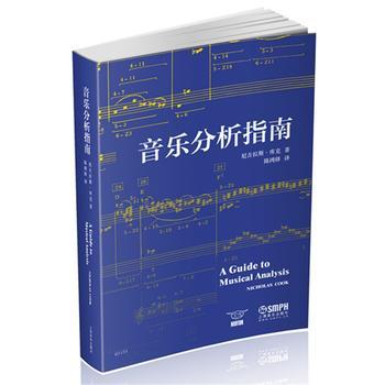 音乐分析指南