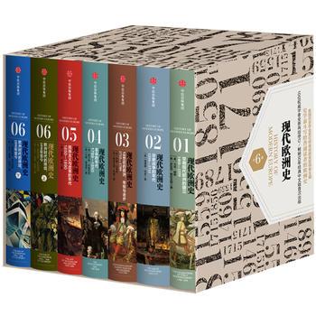 现代欧洲史(全6卷)