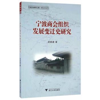宁波商会组织发展变迁史研究