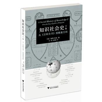 知识社会史·下卷 :从《百科全书》到维基百科