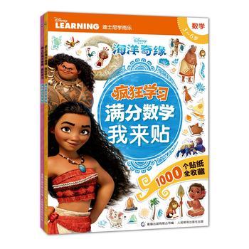 迪士尼海洋奇缘 疯狂学习 贴纸(2册)